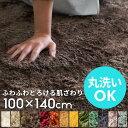 洗えるラグマット マイクロファイバーフラッフィラグカーペット[100cm×140cm]【 長方形 厚手 カーペット ホットカー…