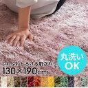 洗えるラグマット マイクロファイバーフラッフィラグカーペット[130cm×190cm]【長方形 厚手 カーペット ホットカーペ…