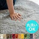洗えるラグマット 円形 マイクロファイバーフラッフィラグカーペット[185r]【厚手 カーペット ホットカーペット対応 …