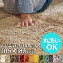 洗えるラグマット マイクロファイバーフラッフィラグカーペット[185cm×185cm]【185×185 2畳 大きめ マイクロファ…