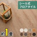 木目調フロアタイル 接着剤付き 床材 貼るだけフローリングタイル12枚セット[接着タイプ 全10色] diy ウッドカーペッ…