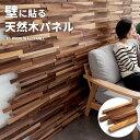 ウォールパネル 天然木 ブラックウォールナット ウッドタイル 壁用 ジョイント式 ウッド 木製 約 W 60cm × D 20cm ×…