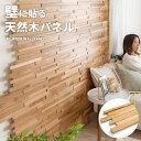 ウォールパネル 天然木 オークウッド ウッドタイル 壁用 ジョイント式 ウッド 木製 約 W 60cm × D 20cm × H 1.1cm […
