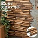 ウォールパネル 天然木 サーモオーク ウッドタイル 壁用 ジョイント式 ウッド 木製 約 W 60cm × D 20cm × H 1.1cm [84090]【 壁材 木材 壁紙 壁面 パネル 板壁 壁