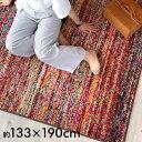 ラグ ラグマット 約130×190cm エジプト製 マルチカラー ウィルトン織[eg84060]【 カーペット おしゃれ シャギー 長方形 絨毯 じゅうたん 130cm インテリア ボヘミアン ボーホー オリエンタル エスニック アジアン 敷物 マット rug carpet 】
