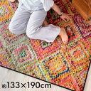 ラグ ラグマット 約130×190cm エジプト製 マルチカラー ウィルトン織[eg84061]【 カーペット おしゃれ シャギー 長方形 絨毯 じゅうたん 130cm インテリア ボヘミアン ボーホー オリエンタル エスニック アジアン 敷物 マット rug carpet 】