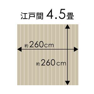 【数量限定】GA-60シリーズ団地間6畳用ウッドカーペット243x345cm