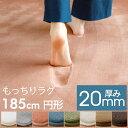 ラグマット ソフチェ[約185cm円形][床暖対応]【ラグ ラグカーペット 厚手 円形 低反発のような 高反発 おしゃれ かわ…