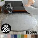 低反発ラグマット【極厚28ミリ】モフィネ[強力滑り止め付] [約185cm円形][床暖対応]【低反発カーペット ラグカーペッ…