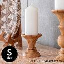 キャンドルホルダー キャンドルスタンド 木 木製 チークウッド W 9.5 D 9.5 H 9.5 小物入れ 小物置き [13908]【 トレ…