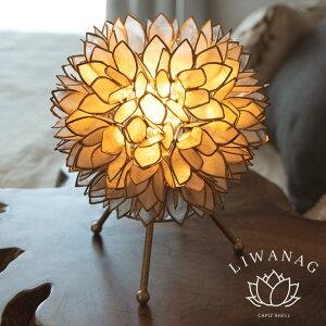 テーブルランプ シェル 貝殻 スタンドライト ランプ ライト 照明 フラワー 花 [13944]【 間接照明 フロアライト 電気スタンド 卓上 おしゃれ かわいい エキゾチック モダン 北欧 リゾート バリ