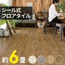 木目調フロアタイル 接着剤付き 床材 貼るだけ 72枚セット[接着タイプ オールドティンバー全4色]【 ウッドカーペット …
