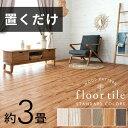 フロアタイル 木目調 置くだけ 吸着 貼ってはがせる 床材 接着剤不要 敷くだけ 36枚セット 約 3畳 [8425]【 ウッドカ…