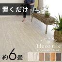 フロアタイル 木目調 置くだけ 吸着 貼ってはがせる 床材 接着剤不要 敷くだけ 72枚セット 約 6畳 [set-84250]【 ウッ…