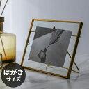 フォトフレーム 横置き ガラスと真鍮 ガラスケース ハガキサイズ [67052]【 写真たて 写真入れ フォトスタンド フォト…