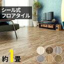 【送料無料】木目調フロアタイル 接着剤付き 床材 貼るだけフローリングタイル12枚セット[接着タイプ オールドティン…