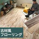 【無垢材 天然木】古材風 ウッド フローリングボード(82020-82021)【 フローリング ウッドカーペット カーペット マッ…
