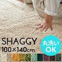 洗えるシャギーラグカーペット[強力滑り止め付き]約100×140cm【 100×140 1畳 マイクロファイバー 長方形 厚手 ラグマット ホットカーペット対応 100cm 滑り止め 絨毯 じゅうたん