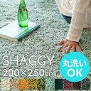 洗えるシャギーラグマット[強力滑り止め付き]約200×250cm【マイクロファイバー 長方形 厚手 ラグカーペット ホットカ…