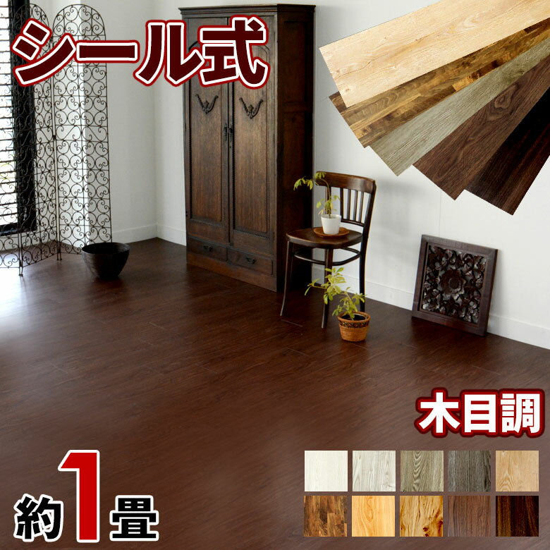Just Put The Wood Grain Tile With Adhesive Floor Coverings Flooring Tile 12  Pieces [adhesive