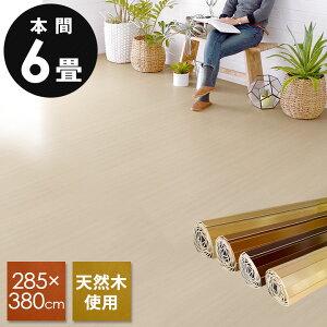【1梱包タイプ・あす楽対応品】【送料無料】JS-80シリーズ本間6畳用ウッドカーペット約285x380cm