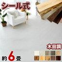 【送料無料】木目調フロアタイル 接着剤付き 床材 貼るだけ 72枚セット[接着タイプ 全10色]【ウッドカーペット シート…