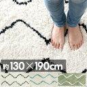 ラグ ラグマット 130cm×190cm ベニオワレン風 ジグザグ [b2d-83081 b2d-83087 b2d-83093]【ラグ カーペット 床暖房対…
