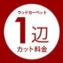 【同時購入用】ウッドカーペット1辺オーダーカット料金【別注フローリング 別注カット 別注カーペット カーペット別注…