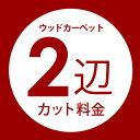 【同時購入用】ウッドカーペット2辺オーダーカット料金【別注フローリング 別注カット 別注カーペット カーペット別注…