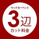 【同時購入用】ウッドカーペット3辺オーダーカット料金【別注フローリング 別注カット 別注カーペット カーペット別注…