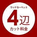 【同時購入用】ウッドカーペット4辺オーダーカット料金【別注フローリング 別注カット 別注カーペット カーペット別注…