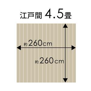 【1梱包タイプあす楽対応品】【送料無料】【低ホルマリン】ウッドカーペット江戸間4.5畳用約260x260cmPJ-40シリーズ【フローリングリフォームフローリングカーペット木製フローリングマットウッドマット4.5帖4畳半和室かーぺっとおしゃれマット】02P26Mar16