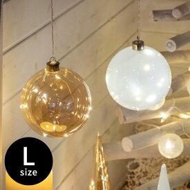 オーナメント ボール型 ガラス LEDライト付き 直径12cm アンバー ホワイト [94731]【 クリスマスデコレーション 球体 デコレーション 飾り 琥珀色 乳白色 シンプル おしゃれ かわいい クリスマス雑貨 クリスマスツリー 飾り付け Horn Please MADE】