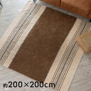 キリムラグ コットン[Mサイズ]200×200cm[Fタイプ](31320)【 コットンラグ ラグ マット キリム インド綿 オルテガ エスニック ネイティブ 民族 カーペット マット ラグマット200cm 絨毯 じゅうたん