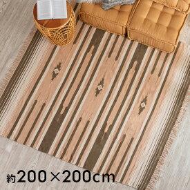 コットンキリムラグ[Mサイズ]200×200cm[Iタイプ](31350)【ラグ マット キリム インド綿 オルテガ エスニック ネイティブ 民族 カーペット マット ラグマット200cm 絨毯 じゅうたん アジアンラグ アジアンカーペット らぐ 夏用 おしゃれ アジアン雑貨】
