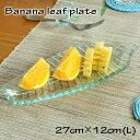 バナナリーフをモチーフにしたガラスプレート[約27x12cm][Lサイズ][62240]【バナナリーフ 皿 小皿 食器 リーフプレート ガラス皿 ガラスプレート アジアン ハワイアン バリ島 おしゃれ