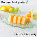 バナナリーフをモチーフにしたガラスプレート[約19x12cm][Mサイズ][62250]【バナナリーフ 皿 小皿 食器 リーフプレート ガラス皿 ガラスプレート...