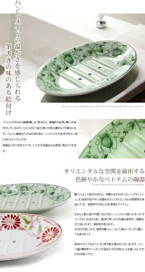 手描きの絵柄の陶器で出来たソープディッシュ2色展開[vn50346-vn50347]