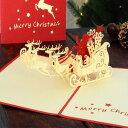 【メール便対応】ポップアップクリスマスカード ソリ[vn50913]【グリーティングカード メッセージカード ポップアップ…