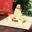 【メール便対応】ポップアップクリスマスカード シロクマ[vn51100]【グリーティングカード メッセージカード ポップア…