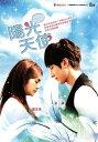 台湾ドラマ/陽光天使 Sunny Girl (DVD-BOX) -全20話- 台湾盤