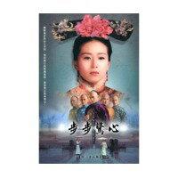 ◇SALE◇中国ドラマ/歩歩驚心(宮廷女官若曦(ジャクギ))-全35話- (DVD-BOX) 台湾盤
