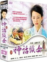 中国ドラマ/神話織女 <全36話> (織姫の祈り) (DVD-BOX) 台湾盤