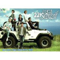 台湾ドラマ/22K夢想高飛 -全20話- (DVD-BOX) 台湾盤 Aim High