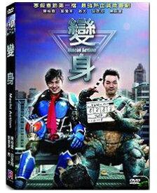 【メール便送料無料】台湾映画/ 變身 (DVD) 台湾盤 Machi Action 変身