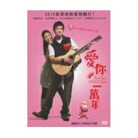 台湾・日本映画/ 愛你一萬年(一万年愛してる )(DVD) 台湾盤 Love You 10000 Years