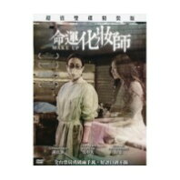 楽天市場】死化粧師 DVDの通販