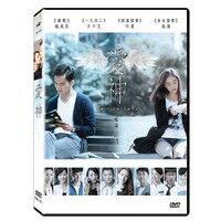 【メール便送料無料】中国映画/愛神(DVD) 台湾盤 Fall in Love