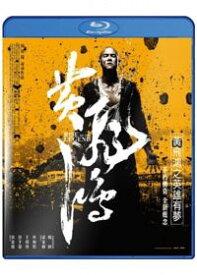 ◇SALE◇香港映画/黄飛鴻之英雄有夢(Blu-ray) 台湾盤 Rise of the Legend