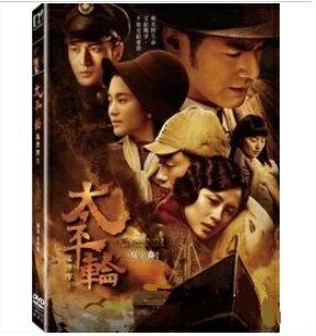【メール便送料無料】中国・香港・台湾映画/太平輪:亂世浮生(DVD) 台湾盤 The Crossing
